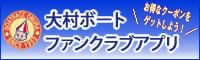 大村ボートファンクラブアプリ