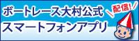 ボートレース大村スマートフォンアプリ