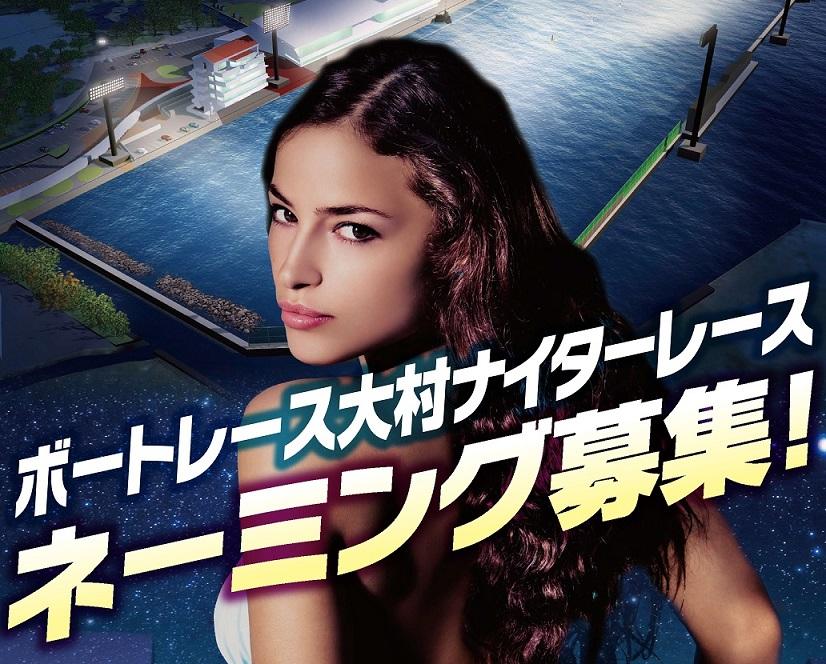大村 ライブ ボート レース
