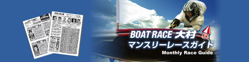 ボートレース大村> レース展望